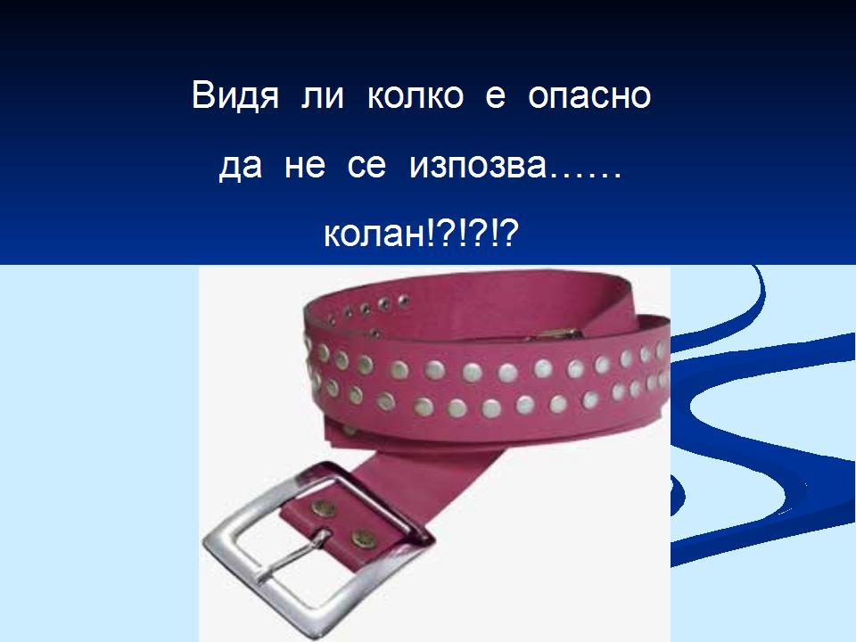 lipsa_na_kolan18.jpg
