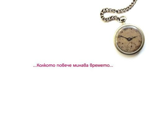 времето минава