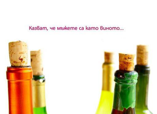 мъжете са като виното