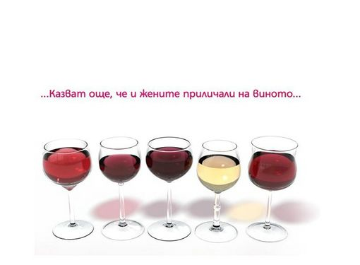 жените приличат на виното