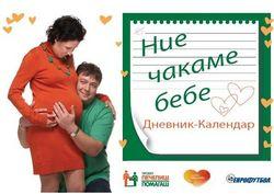 Електронен Дневник-Календар за бременни