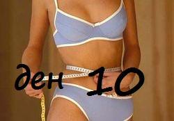 Десет дни на диета