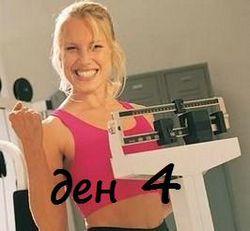 Четвърти ден диета
