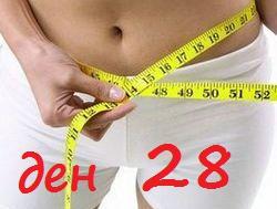 28-ми ден на диета