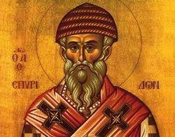 Св. Спиридон - 12 декември