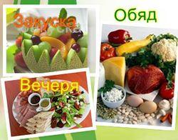 Примерни менюта за 90 дневната диета