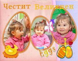 Великден в Банско
