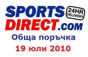 Sports Direct - обща поръчка 19.07.2010