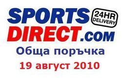Обща поръчка от Sportsdirect - 19 август