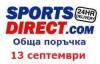 Обща поръчка от SportsDirect на 13-ти септември