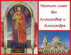 Св. Александър Невски - 23 ноември