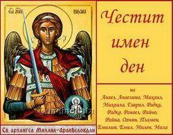 Денят на Св. Архангел Михаил - 8 ноември