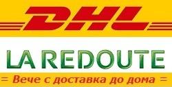 Доставка на пратки от Laredut по DHL