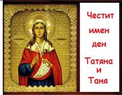 Честит имен ден Таня и Татяна - 12 януари