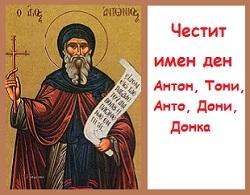 Антоновден - 17 Януари