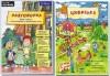 Детски игри за обучение и ранно развитие