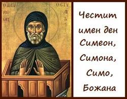 Симеоновден 1-ви септември