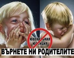 Законът за детето